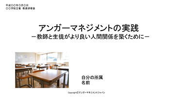 初任者研修 | 滋賀県総合教育センター